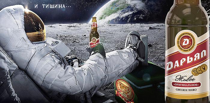 Космонавт-с-пивом-на-сайт-2